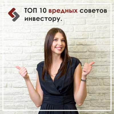 10 вредных советов инвестору.jpg